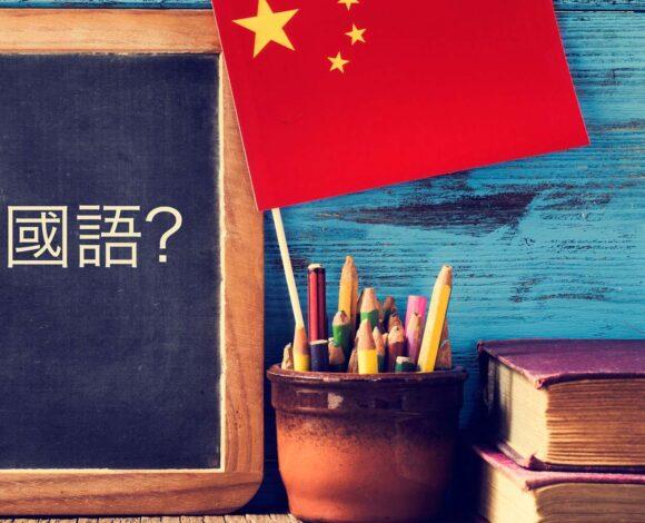 Chinês (Mandarim)